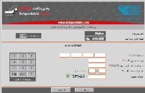 khata 1 آموزش رفع مشکل اتصال به درگاه پرداخت