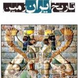 تاریخ پیدایش ایران