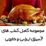 آموزش کامل آشپزی