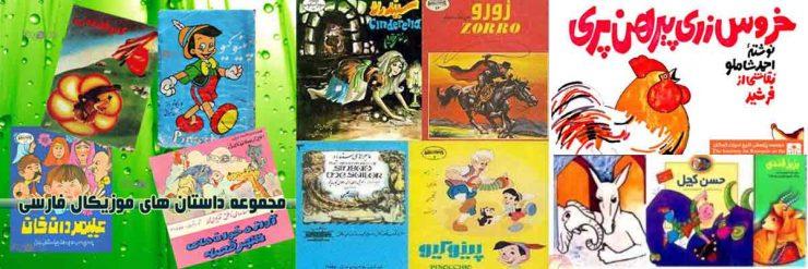 sUPER sCOOP 2 740x247 دانلود مجموعه کامل داستانهای صوتی موزیکال سوپراسکوپ شامل ۵۶ داستان