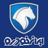 گزارش کارآموزی ایران خودرو