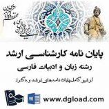 استراتژی رد کردن در زبان فارسی