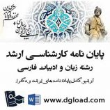 كتاب شناسي دستور زبان فارسي دوره معاصر