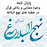 معنایی و بلاغی قرآن