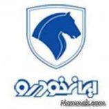 گزارش کارآموزی رشته صنايع - ايمني صنعتي با موضوع تكنولوژي شركت صنعتي ایران خودرو
