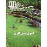 گزارش کارآموزی رشته مهندسی كشاورزی(گياه پزشكی) چمن و چمن کاری در شهرداری منطقه 19