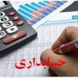 حسابداری کل