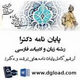 پایان نامه دکترا زبان و ادیبات فارسی