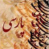 سطح اهانت آمیزی واژه های زبان فارسی