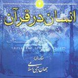انسان در جهان بینی اسلامی