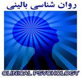 روانشناسی بالينی