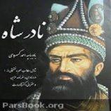 قتل نادر شاه
