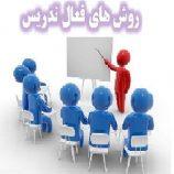 روش های فعال تدريس
