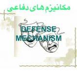 مکانیزمهای دفاعی