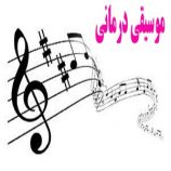 موسيقی درمانی