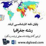تأثیرات مونسون در ایران
