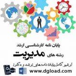 توسعه فرهنگ کارآفرینی سازمانی