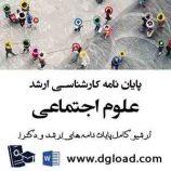 مشارکت زنان در شوراهای اسلامی
