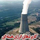 كاربردهای انرژی هسته ای