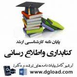 مدیریت دانش در کتابخانههای دانشگاهی