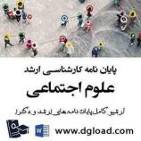 تحلیل علی فازی شیوههای