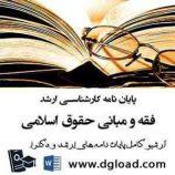 بررسی تطبیقی حقوق خانوادگی زن در اسلام