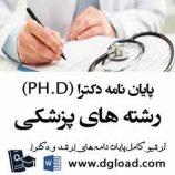 شیوع بیماری های مزمن