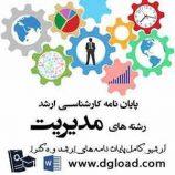 تمایلات رفتاری گردشگران شهر شیراز