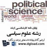 منظومه های سیاسی طنز در انقلاب مشروطه