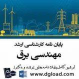 سیستمهای یکپارچه انرژی