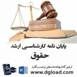 حضانت در حقوق ايران