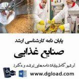 ترکیبات موثر در رايحة پنیر UF ایرانی