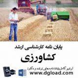 بهينهسازي مصرف ازت در زراعت پايدار لوبيا