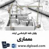 استخوانبندی شهر گرگان