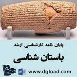 ایجاد پایگاه فارسی