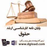 نقض قانون اساسی