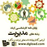 برنامه ریزی منابع سازمانی